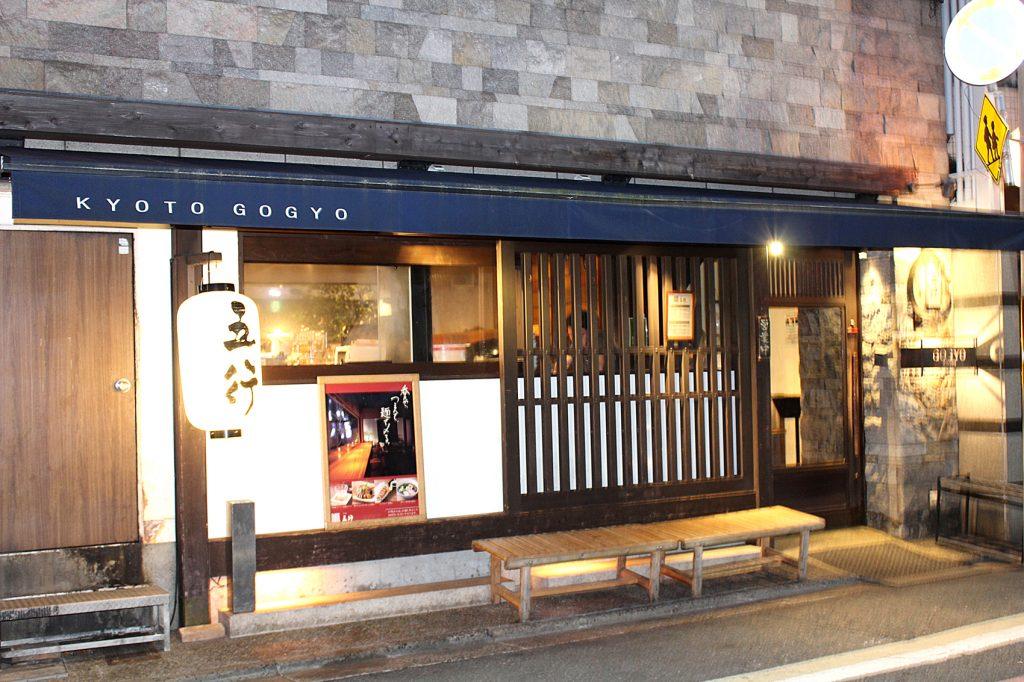 Gogyo Kyoto entrance