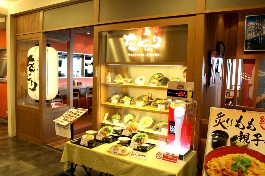 Odori Yakitori entrance
