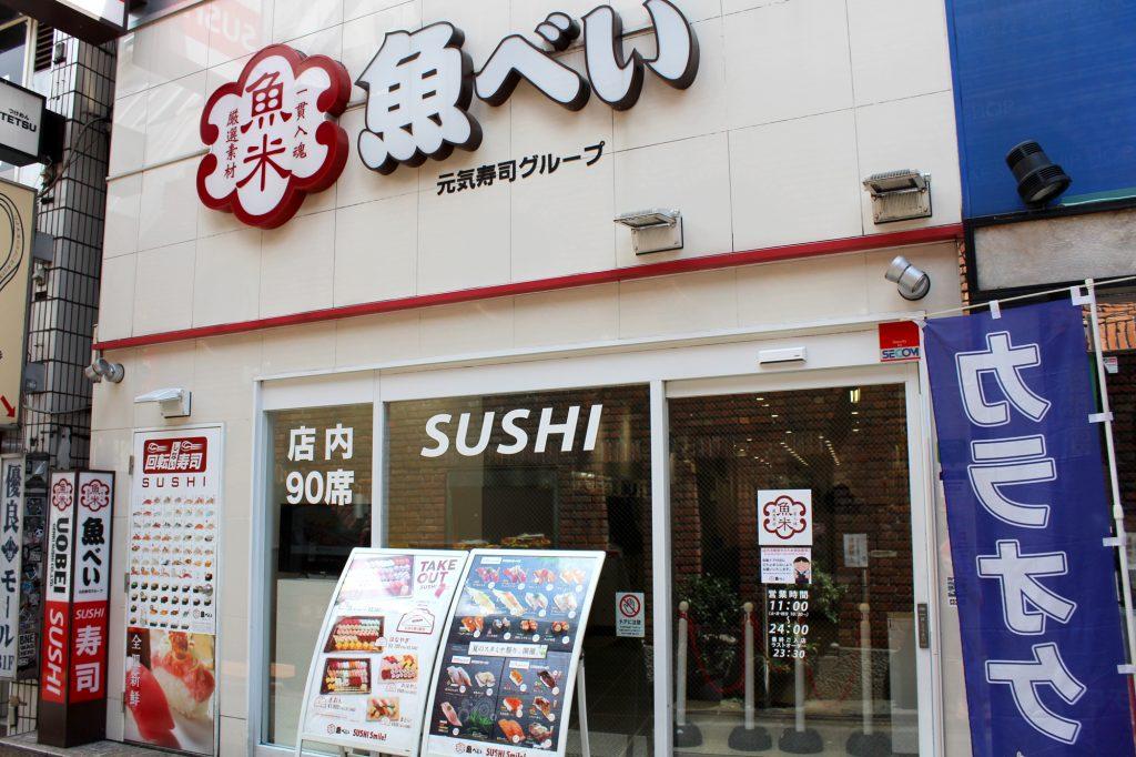 UOBEI Sushi entrance