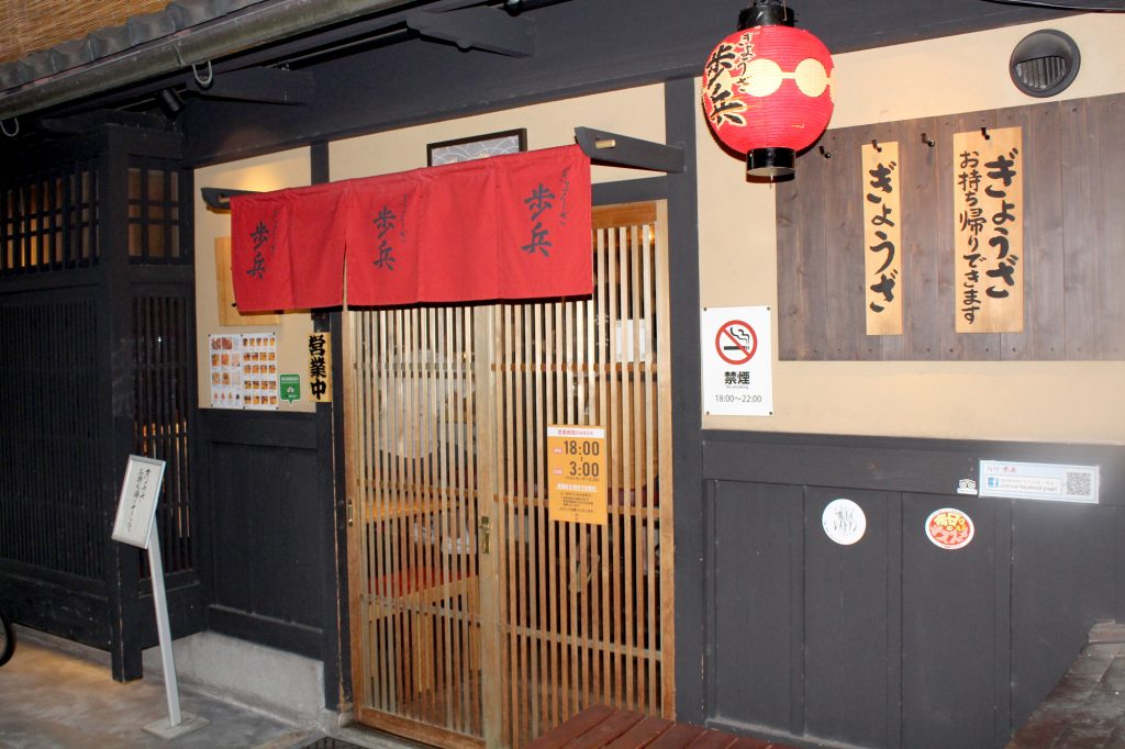 Gyoza Hohei entrance