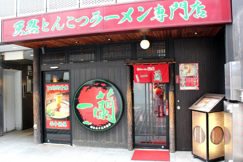 Ichiran Kyoto entrance