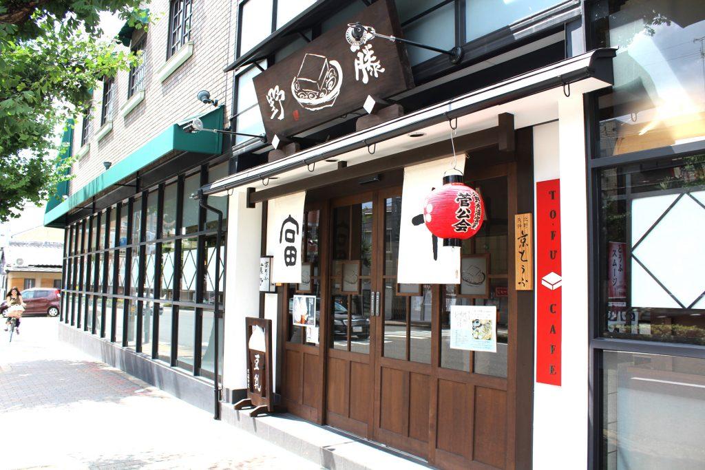 KyotoTofu Fujino Cafe entrance.
