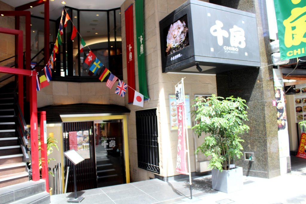 Chibo entrance